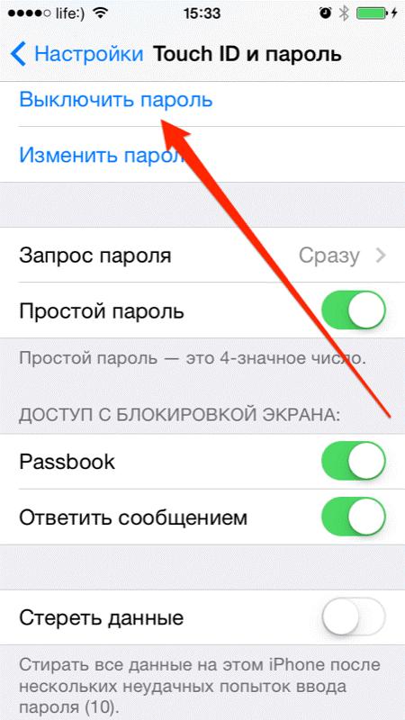 Как сделать телефон без пароля