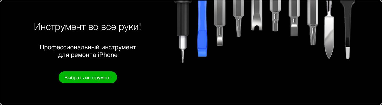 Инструмент для ремонта Айфона