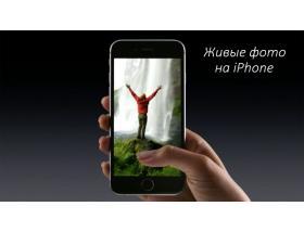Съемка живых фото на iPhone